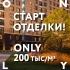 Квартал ONLY. Апартаменты бизнес-класса с отделкой